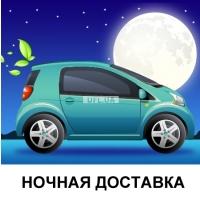 Заказать услугу «Ночное время доставки» – UFL