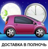 Товар Доставка в полночь