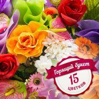 Заказать с доставкой «Горящий букет из 15 цветков»