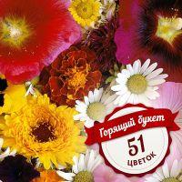 Специальная цена на букет-микс из 51 цветка