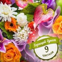 Акция на «Горящий букет из 9 цветков»