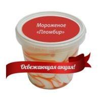 Мороженое (0,5 кг) бесплатно!