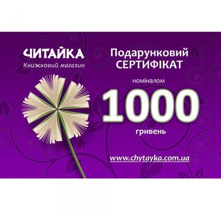 Товар Сертификат Читайка 1000грн