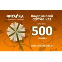 Товар Сертификат Читайка 500грн