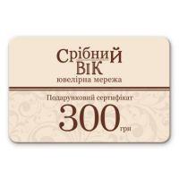 Заказать сертификат «Серебряный век» на суму 300 грн с доставкой