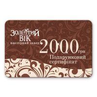 Заказать подарочный сертификат «Золотой век» на суму 2000 грн с доставкой