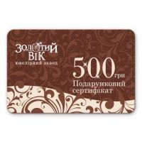 Заказать сертификат «Золотой век» на 500 грн в интернет-магазине UFL . Доставка!