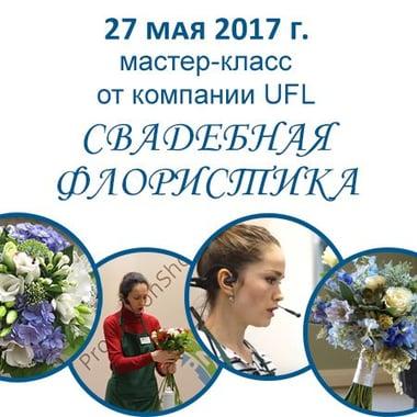 Мастер-класс по свадебной флористике Киев