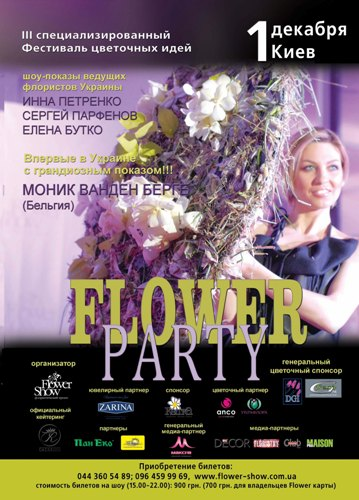 FLOWER PARTY 2012