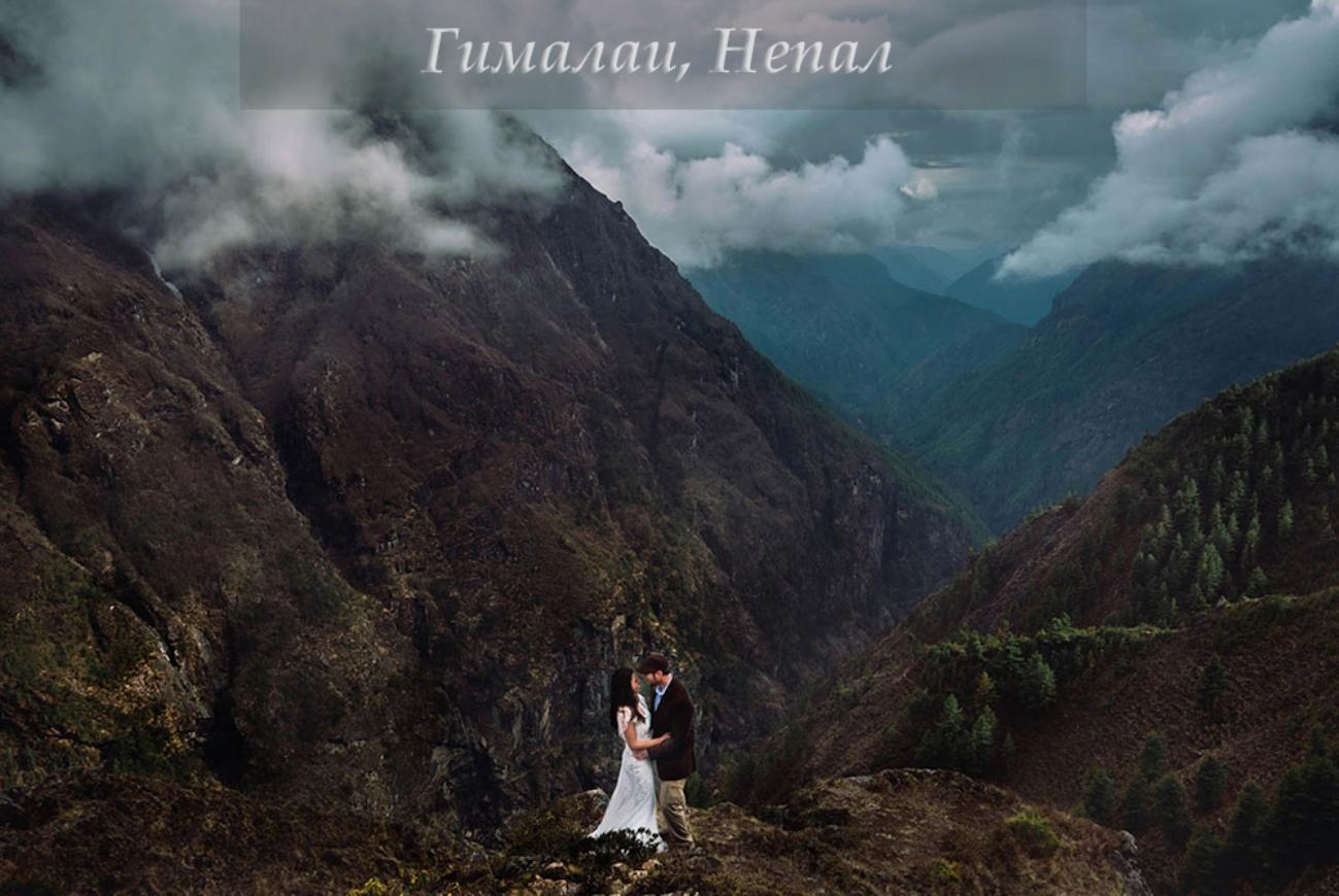 Свадебное фото Гималаи