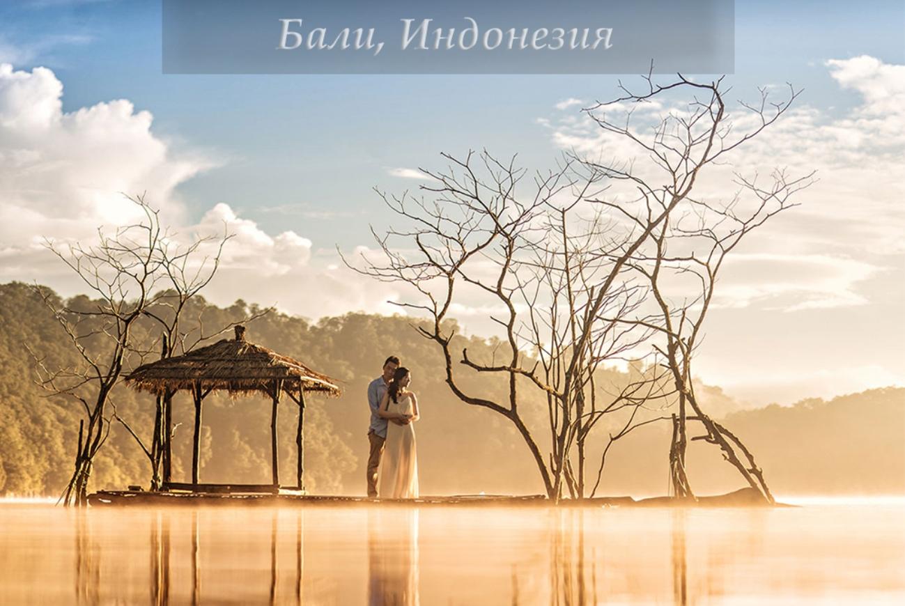 Свадебное фото Бали