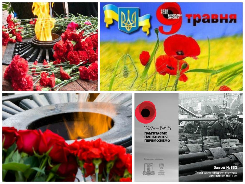 графский рецепт, открытки с днем победы украина про