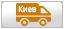Способ оплаты Оплата курьеру в Киеве
