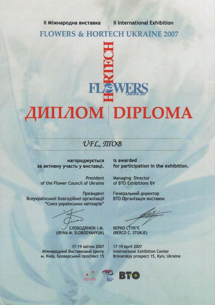 Достижение UFL
