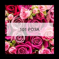 Букеты 101 роза Рончин
