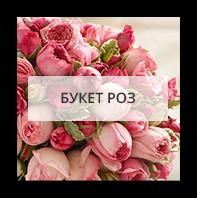 Букеты роз Рончин