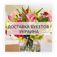 Букеты Украина