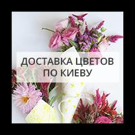 Доставка букетов по Киеву