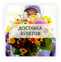 Рекомендуемые букеты из цветов по Глыбокой