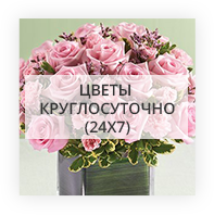 Доставка цветов круглосуточно по Семею