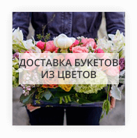 Доставка цветов недорого по Глыбокой