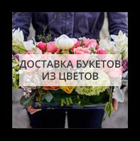 Доставка цветов в офис Киев