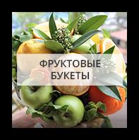 Фруктовые букеты по Костюковичам