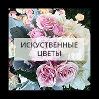 Искусственные цветы Санкт-Петербург