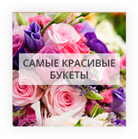 Букеты на годовщину свадьбы Bashtanka