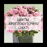 Доставка цветов в офис Хэртфорд