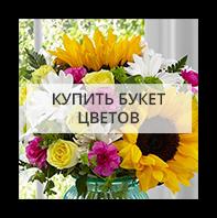 Купить цветы Херсон