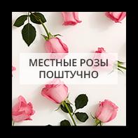 Местные розы поштучно Москва