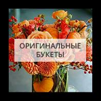 Оригинальные букеты Новосибирск