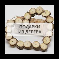 Подарки из дерева Шымкент