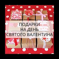 Подарки на день Валентина Девушке