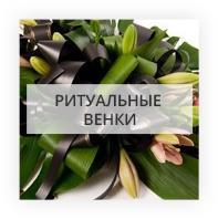 Ритуальные венки Киев