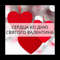 Сердечки День Валентина