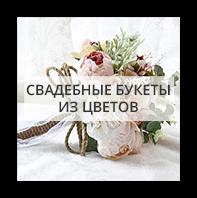 Свадебные букеты по