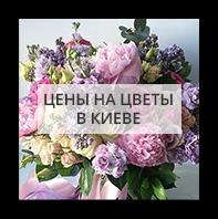 Цены на цветы в Киеве