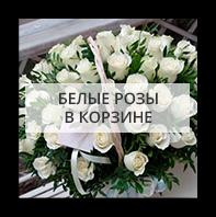 Белые розы в корзине Минск