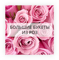 Большие букеты из роз Порту