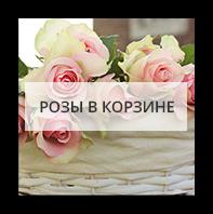 Розы в корзине Новосибирск