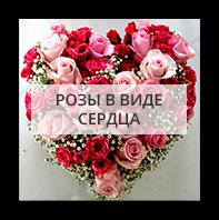 Розы в виде сердца Киев