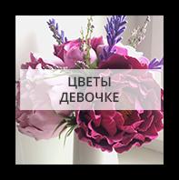 Цветы девочке