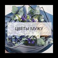 Цветы мужу