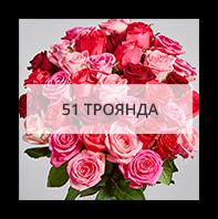 51 роза по