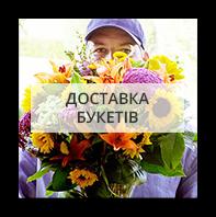 Рекомендуемые букеты из цветов по Ирпене