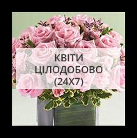 Доставка цветов круглосуточно по