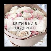 Доставка цветов недорого по