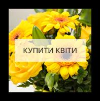 Лучшие цветы в Ирпень